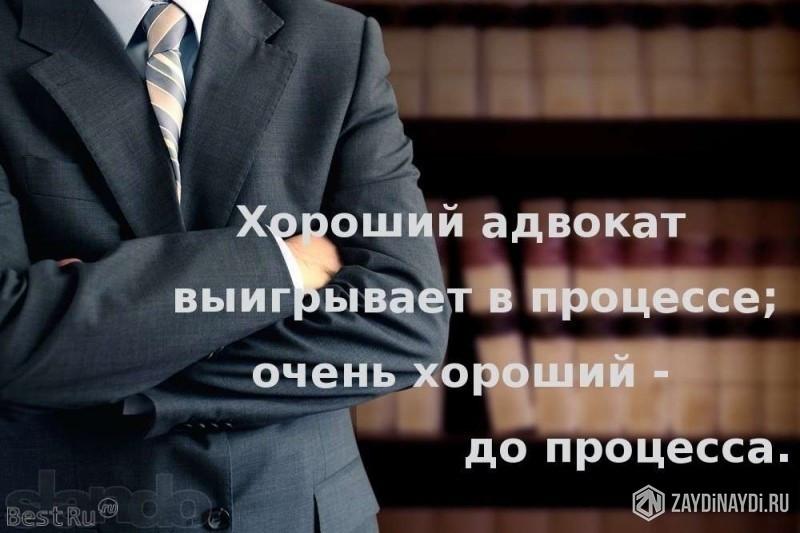 Go to адвокаты