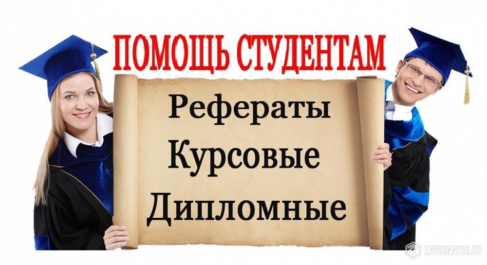 Дипломная работа на заказ недорого в Тюмени Заказать диплом  Решение контрольных по английскому в Грозном